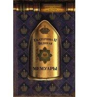 Екатерина II Великая. Мемуары