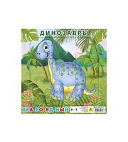 Динозавр травоядный.  Пазл для малышей на подложке (20х20 см,  9 эл. )