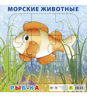 Морские животные.  Рыбка.  Пазл для малышей на подложке (20х20 см,  9 эл. )