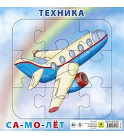 Техника.  Самолет.  Пазл для малышей на подложке (20х20 см,  9 эл. )