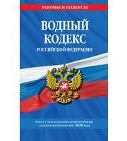 Водный кодекс Российской Федерации:  текст с изм.  и доп.  на 2020 год