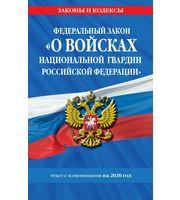 Федеральный закон «О войсках национальной гвардии Российской Федерации»:  текст с изм.  на 2020г