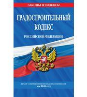 Градостроительный кодекс Российской Федерации:  текст с изм.  и доп.  на 2020 год