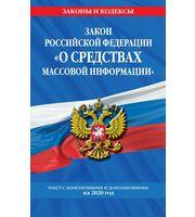 Закон РФ «О средствах массовой информации»:  текст с изм.  и доп.  на 2020 г.
