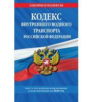 Кодекс внутреннего водного транспорта Российской Федерации:  текст с изм.  и доп.  на 2020 г.