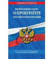 Федеральный закон «О прокуратуре Российской Федерации»:  текст с изм.  и доп.  на 2020 г.