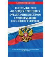 ФЗ «Об общих принципах организации местного самоуправления в РФ»:  текст с изм. и доп. на 2020г