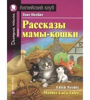 АК. Рассказы мамы-кошки.  Домашнее чтение с заданиями по новому ФГОС