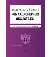 Федеральный закон «Об акционерных обществах».  Текст с изм.  и доп.  на 2020 год
