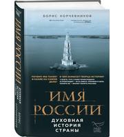 Имя России.  Духовная история страны