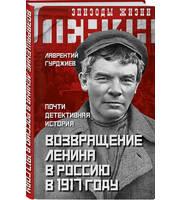 Возвращение Ленина в Россию в 1917 году.  Почти детективная история