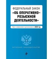 Федеральный закон «Об оперативно-розыскной деятельности».  Текст с изм.  и доп.  на 2020 год