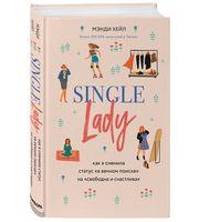 Single lady.  Как я сменила статус «в вечном поиске» на «свободна и счастлива»