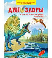 МПЭН Динозавры и другие доисторические животные.  Моя первая энциклопедия с наклейками