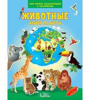 МПЭН Животные нашей планеты.  Моя первая энциклопедия с наклейками