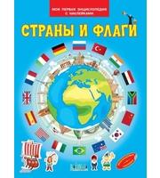 МПЭН Страны и флаги.  Моя первая энциклопедия с наклейками