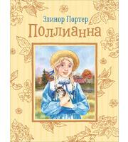 Портер Э.  Поллианна  (Любимые детские истории)