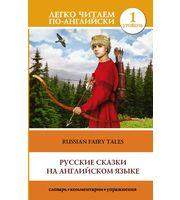 Русские сказки на английском языке.  Уровень 1