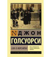 Сага о Форсайтах  (2 тома в одной книге)