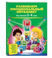 Развиваем эмоциональный интеллект:  для детей 3-4 лет