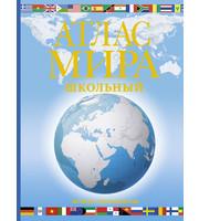 Атлас мира школьный.  Обзорно-географический  (голуб. )