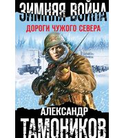 Зимняя война.  Дороги чужого севера