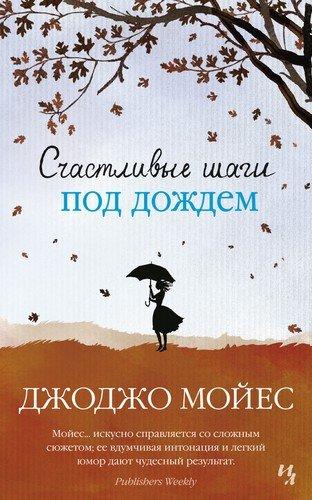 Счастливые шаги под дождем  (мягк. обл. )