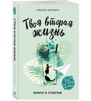Твоя вторая жизнь.  Книга о счастье