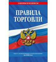 Правила торговли:  текст с изменениями и дополнениями на 2020 г.