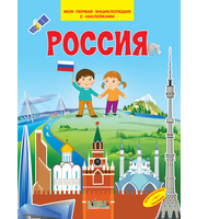 МПЭН Россия.  Моя первая энциклопедия с наклейками