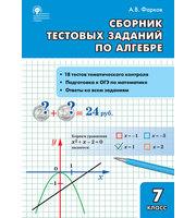 Алгебра 7кл Сборник тестовых заданий