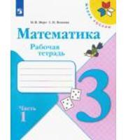 Матем 3кл Моро РТ  (1-2ч)