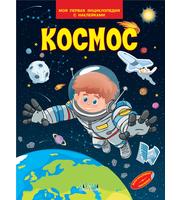 МПЭН Космос.  Моя первая энциклопедия с наклейками