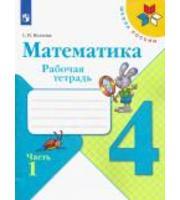 Матем 4кл Моро РТ  (1-2)