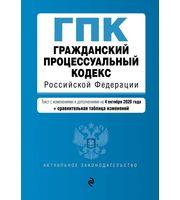 Гражданский процессуальный кодекс Российской Федерации.  Текст с изм.  и доп.  на 4 октября 2020 год  (+