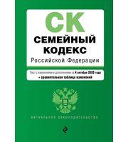 Семейный кодекс Российской Федерации.  Текст с изм.  и доп.  на 4 октября 2020 года  (+ сравнительная та