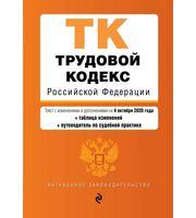 Трудовой кодекс Российской Федерации.  Текст с изм.  и доп.  на 4 октября  (+ таблица изменений)   (+ путе