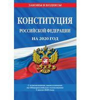 Конституция Российской Федерации с изменениями,  вынесенными на Общероссийское голосование 1 июля 202