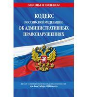 Кодекс Российской Федерации об административных правонарушениях:  текст с посл.  изм.  и доп.  на 4 октя