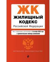 Жилищный кодекс Российской Федерации.  Текст с изм.  и доп.  на 4 октября 2020 года  (+ сравнительная та