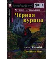 АК. Чёрная курица,  или Подземные жители.  Домашнее чтение  (комплект с CD)