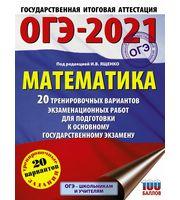 ОГЭ-2021.  Математика  (60х84/8)  20 тренировочных вариантов экзаменационных работ для подготовки к осн