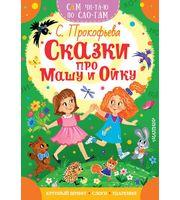 Сказки про Машу и Ойку