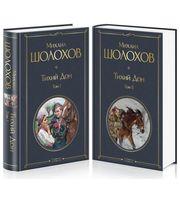 Тихий Дон  (комплект из 2-х книг)