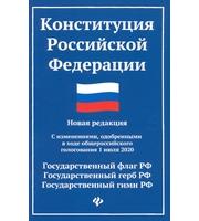 Конституция Российской Федерации: новая редакция: с измен. 1 июля 2020 г. дп
