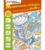 Животные,  птицы и рыбы