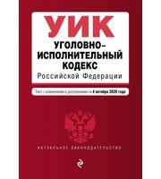 Уголовно-исполнительный кодекс Российской Федерации.  Текст с изм.  и доп.  на 4 октября 2020 года