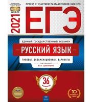 ЕГЭ-21. Рус. яз. 36 вар
