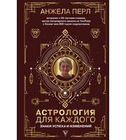 Астрология для каждого:  знаки успеха и изменений