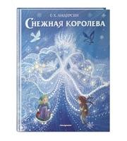 Снежная королева  (ил.  П.  МакКарти)